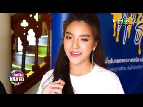 ปรางค์ กั๊กสถานะความสัมพันธ์ โต้ง | 10-03-61 | บันเทิงไทยรัฐ