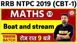 Railway NTPC 2019 (CBT-1) || MATHS || By Abhinandan sir || Class 32 || Boat and stream