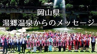 湯郷温泉(美作市)からのメッセージ
