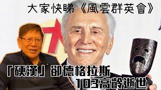 硬漢-卻德格拉斯103高齡逝世-兩次婚姻-三次提名金像獎-大家快睇-風雲群英會-2020-02-08