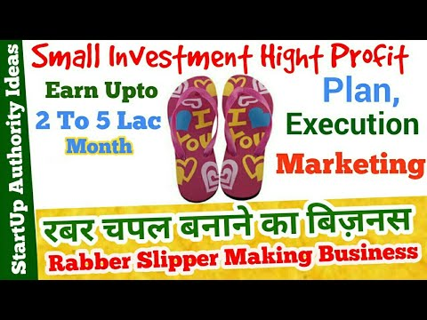 HOW TO START SLIPPER MAKING BUSINESS IN INDIA | Start your own  Profitable hwai making business