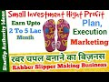 HOW TO START SLIPPER MAKING BUSINESS IN INDIA | Startup Authority India