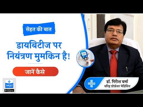 Sugar (Diabetes) in Hindi - Causes and Precautions   शुगर अथवा डायबिटीज क्या है   MedCords