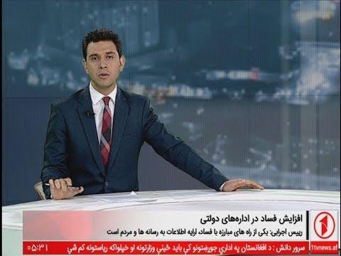 Afghanistan Dari News 13.08.2017 خبرهای افغانستان