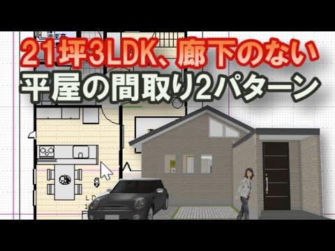 21坪3LDK廊下のない平屋の間取り図 南リビング北リビングの2パターンを比較検討してみた。Clean and healthy Japanese house design