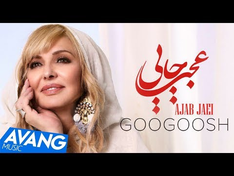 Googoosh - Ajab Jaei OFFICIAL VIDEO