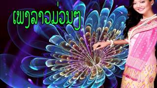 lao song non stop 2107,ເພງລາວມ່ວນໆ,Laos song mp3,,เพลงลาว,ເພງລາວເພຣາະໆ