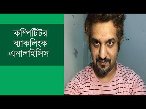 Competitors Backlink Analysis Made Easy (Bangla SEO)