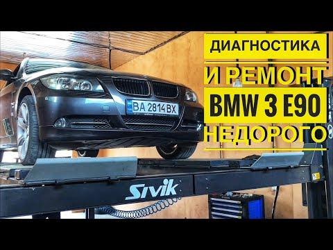 BMW 3 E90 - ЗАСТУЧАЛА!!! ДИАГНОСТИКА И РЕМОНТ НЕДОРОГО!!!