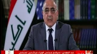 الآن | كلمة رئيس الوزراء العراقي عادل عبد المهدي حول الإجراءات الإصلاحية