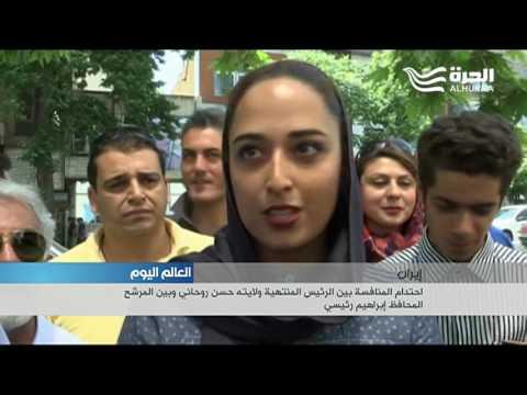 الانتخابات الايرانية... هل يفوز روحاني ام رئيسي المدعوم من المؤسستين الدينية والعسكرية؟