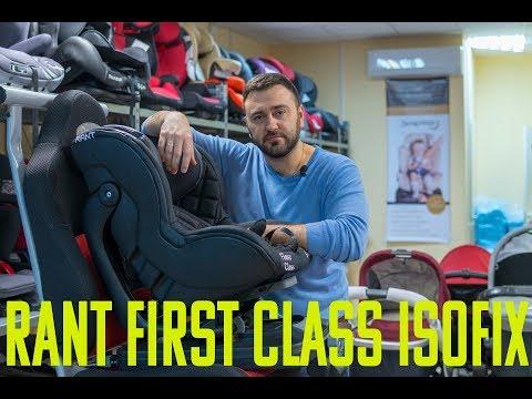 Rant First Class Isofix – автокресло с рождения до 3-4 лет
