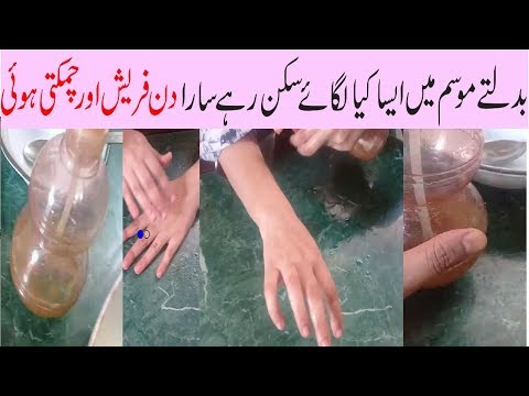 Desi Totkay -BEST SKIN WHITENING LOTION