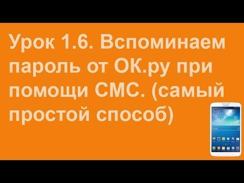 Как восстановить пароль на ок ру через смс - Видеоурок 1.6