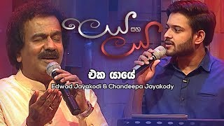 Eka Yaye - Edwad Jayakodi & Chandeepa Jayakody | Leya Saha Laya