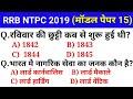 RRB NTPC GK/GA Model Paper 2019 Part-15 | RRB Railway GS NTPC Previous Paper 2019 |