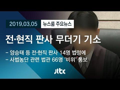 [뉴스룸 모아보기] '사법농단' 수사 마무리…전·현직 판사 무더기 기소
