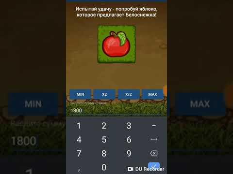 Стратегия в 1xbet в 1xGames в игре Apple of Fortune Тактика 1xbet 1xbet яблочки 1xGames стратегия