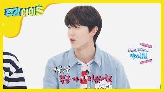 [Weekly Idol] 치킨 양념 사건! 깔끔한 동현…