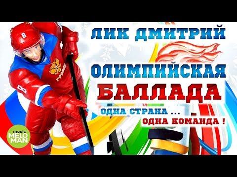 Дмитрий Лик - Олимпийская баллада