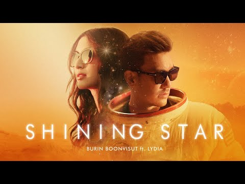 Shining Star - Burin Boonvisut ft. Lydia (บุรินทร์ บุญวิสุทธิ์ ft. ลีเดีย ศรัณย์รัชต์)