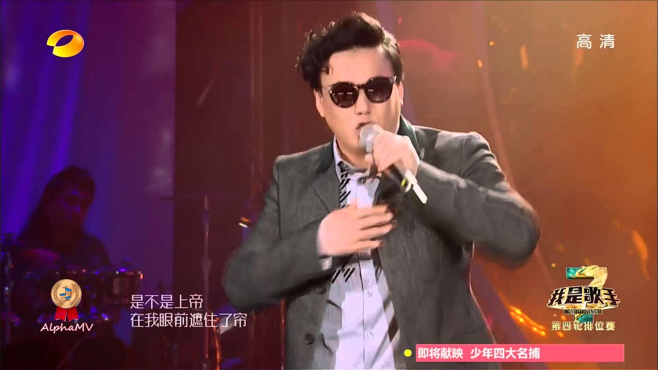 蕭煌奇 - 你是我的眼 (我是歌手第三季, 優化版) - YouTube