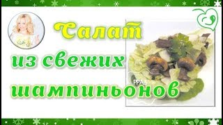 Салат из свежих шампиньонов. Салат с маринованными шампиньонами/ Простой рецепт