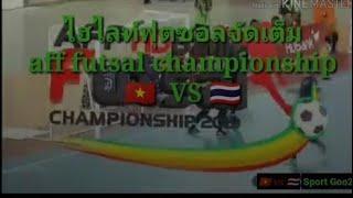 ไฮไลท์จัดเต็ม futsal AFF championship Viatnam vs Thailand 0-2 🇻🇳 vs 🇹🇭