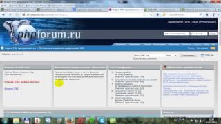 Урок 1, Создание программы для заполнения форума на vBulletin (php-программирование)