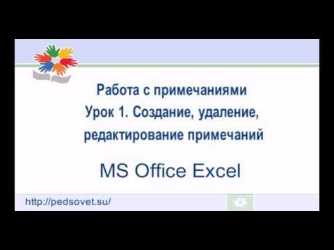 Видеоурок Отображение и скрытие примечаний. Изображение в примечании Excel