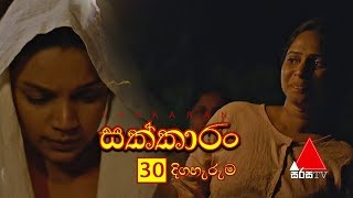 Sakkaran | සක්කාරං - Episode 30 | Sirasa TV Thumbnail
