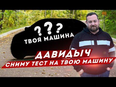 ДАВИДЫЧ - СДЕЛАЮ ТЕСТ ИМЕННО ТВОЕЙ МАШИНЫ