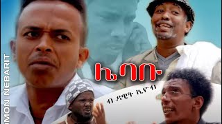 HDMONA - ለባቡ ብ ዳዊት ኢዮብ Lebabu by Dawit Eyob - New Eritrean Comedy 2017