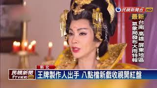 八點檔新戲收視率飆6.58  劇組熱鬧慶功-民視新聞