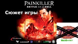 Сюжет игры Painkiller - Battle out of Hell