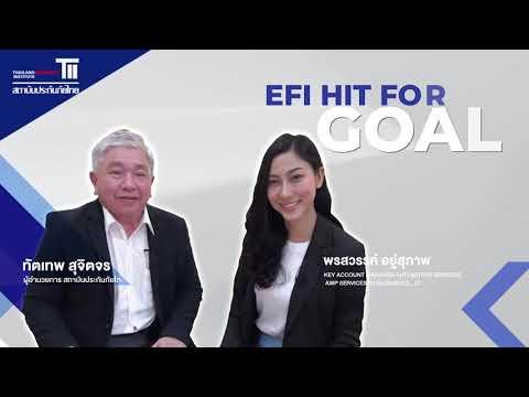 EFI HIT FOR GOAL SS2 EP.1 จะซื้อประกันต้องดูอะไรบ้าง? | TII สถาบันประกันภัยไทย