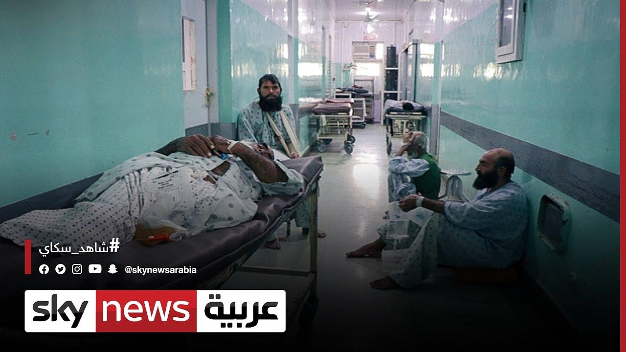 اللجنة الدولية للصليب الأحمر: أفغانستان من أكثر الأماكن خطرا على المدنيين  - نشر قبل 5 ساعة