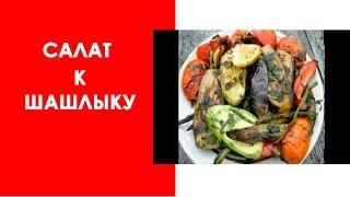 Салат к шашлыку/// Классный салаты к шашлыку рецепты