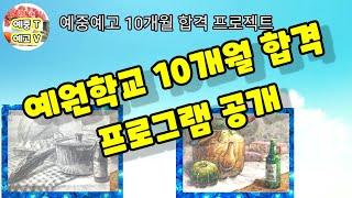 2강, 예원학교 입시미술 10개월 합격!!! 프로그램 …