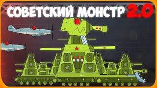 Советский монстр 2 Мультики про танки