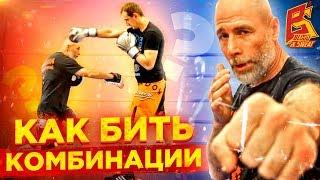 Так бьют комбинации лучшие боксеры / Техника комбинаций в боксе / Школа Александра Степнова