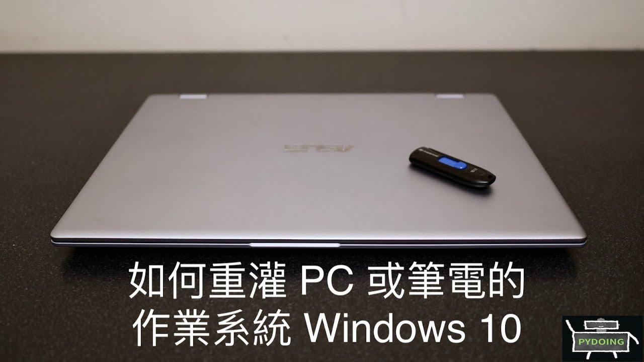 如何重灌 PC 或筆電的作業系統 Windows 10 - YouTube