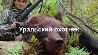 """""""Уральский Охотник"""" - канал об охоте и рыбалке"""