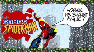Spider-Man Games | Новее не значит лучше