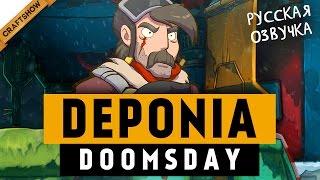 ВОЗВРАЩЕНИЕ РУФУСА - Deponia Doomsday #1 (прохождение, русская озвучка)