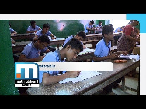SSLC Exam Results At 10.30 am Today | Mathrubhumi News