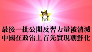 蔡霞无所顾忌公开炮轰习近平!中共党内最后一批公开反习力量被消灭,政治上已实现朝鲜化|体制内60%-70%都希望习近平下台,这个比例你相信吗?