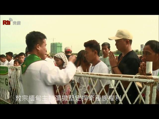 Папа римский Франциск в Мьянме【俄語】