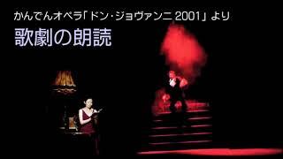 脚本:熊本幸夫 語り:麻生祐未 かんでんオペラ2001 フェスティバルホール.