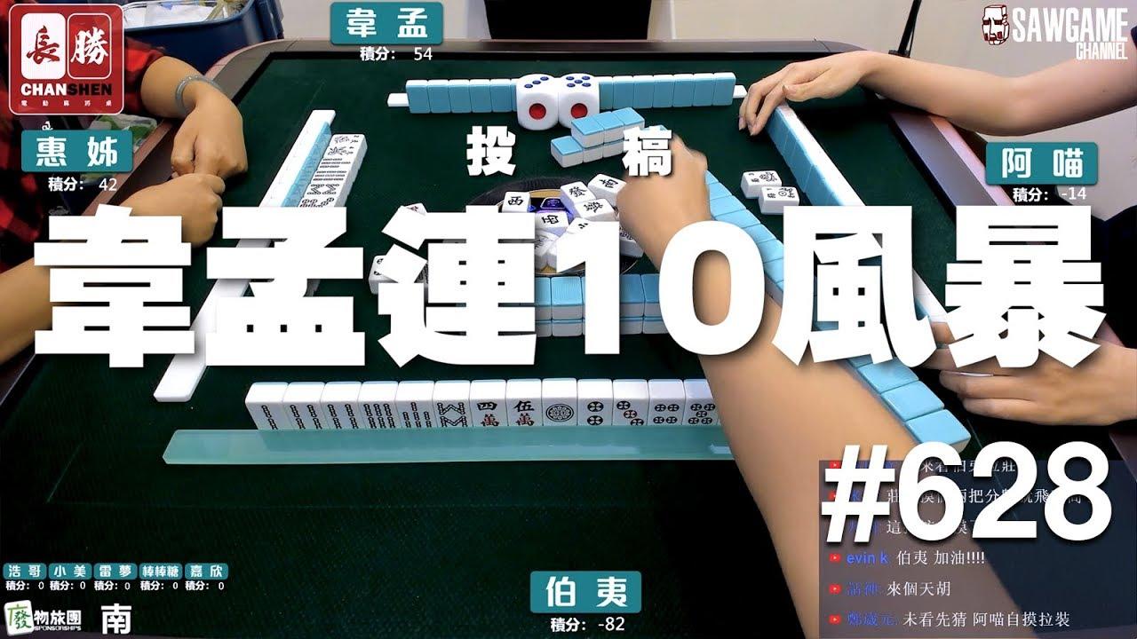 [麻將精華] 韋孟連10風暴 擋不住的狂尻猛胡啊 #628 - YouTube